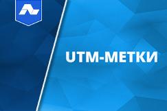 UTM-метки