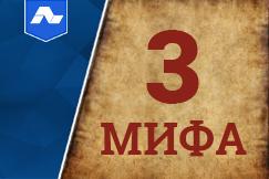 3 Мифа (1)