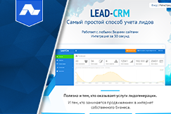 Lead CRM