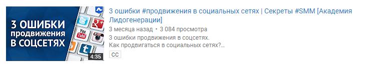 Оформление видео на ЮТУБ