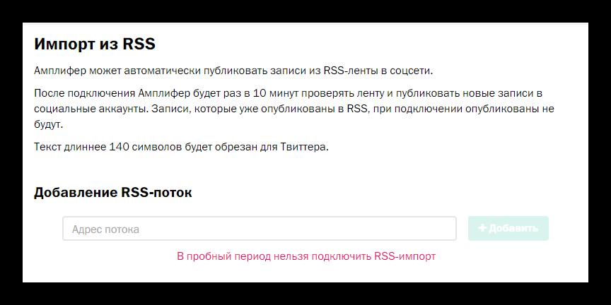 11 импорт из RSS в Амплифер