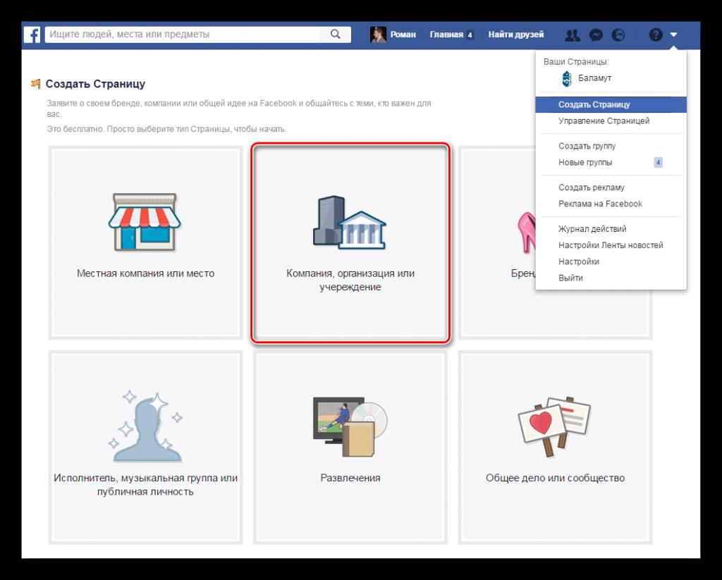 3 бизнес-аккаунт на фейсбуке