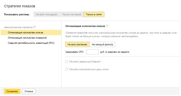 Настройки стратегии «Оптимизация количества кликов»
