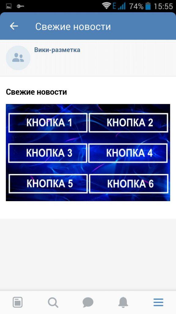 22 Готовое меню группы в мобильной версии