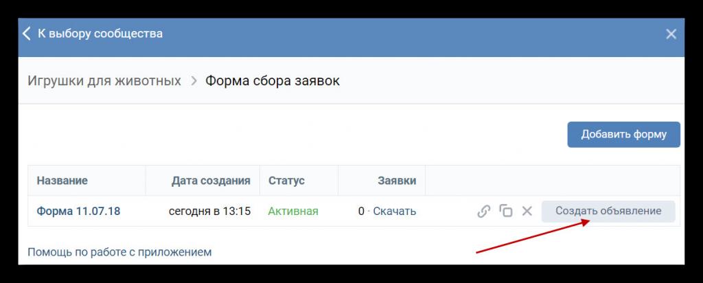 Как создать объявление для сбора заявок во Вконтакте