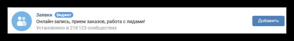 Приложение «Заявки» Вконтакте
