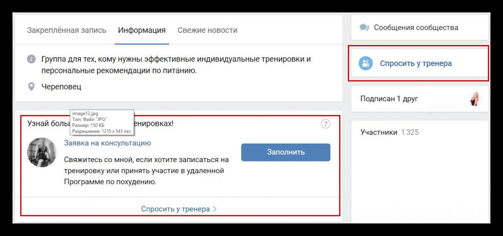Кнопка и виджет приложения на странице сообщества