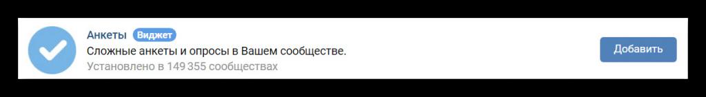 Приложение «Анкеты» Вконтакте