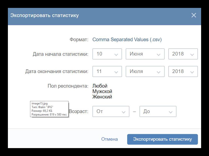 Как скачать данные потенциальных клиентов из Вконтакте