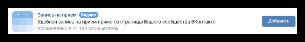 Приложение «Запись на прием» Вконтакте