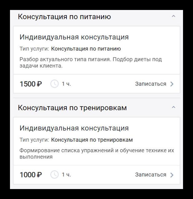Форма Вконтакте Запись на прием