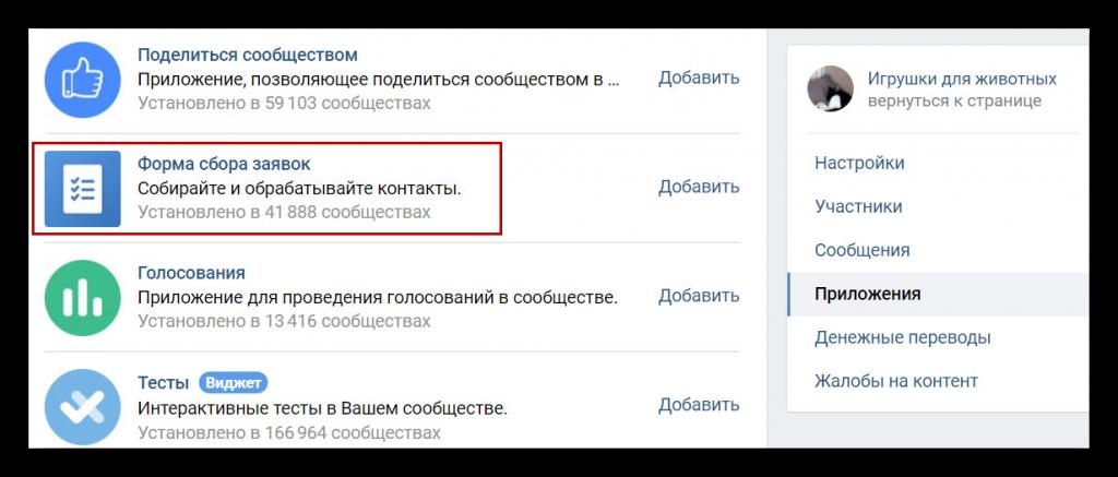Приложение для сбора лидов Вконтакте