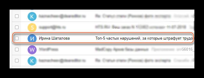 Ошибка в email-письме