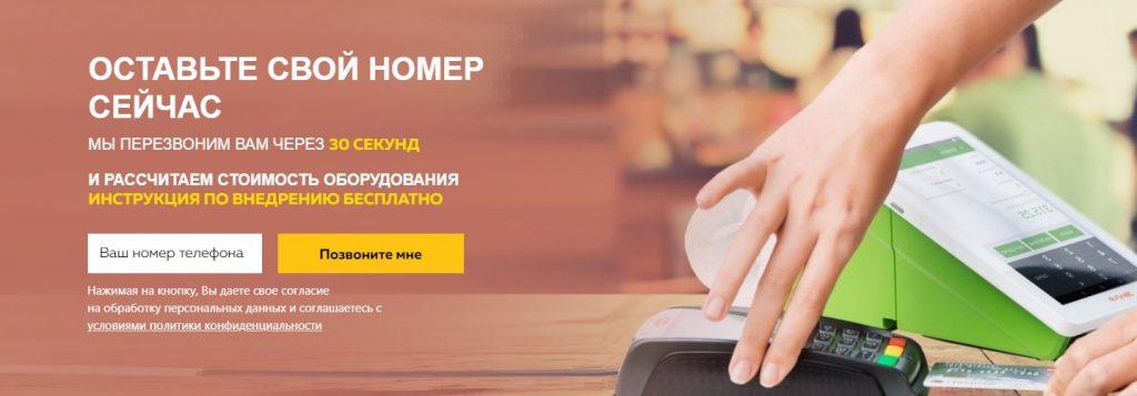 Plata-TS продает онлайн-кассы с помощью лид-магнита