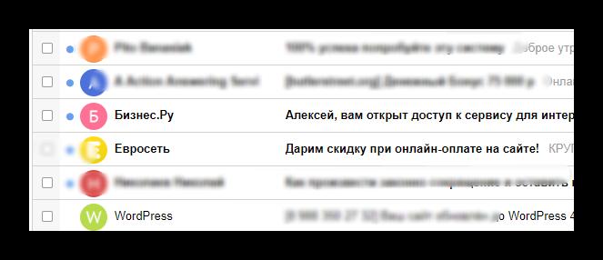 Персональное обращение в email