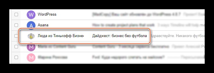 Email от Тинькофф банка