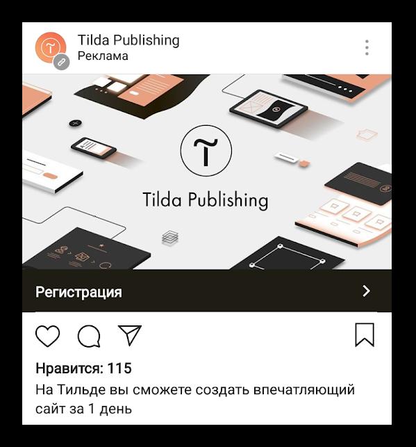 Объявление от Тильды в таргетированной рекламе