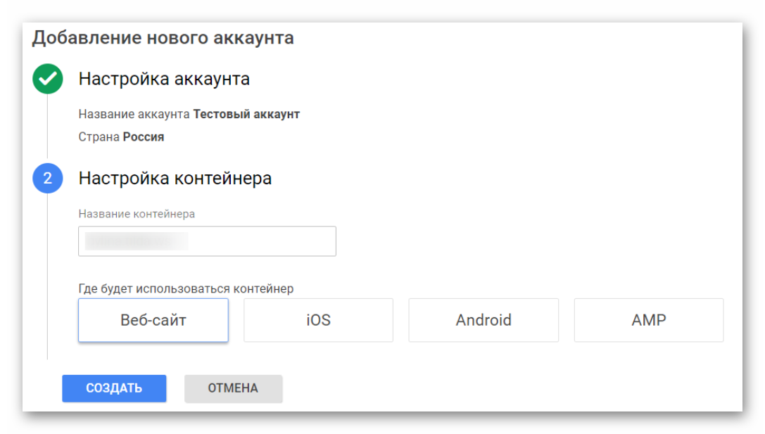 Окно с добавлением нового аккаунта в Tag Manager