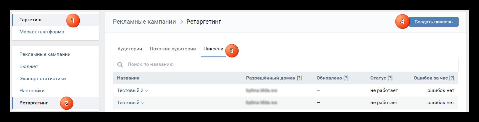 Пошаговая инструкция создания пикселя во Вконтакте