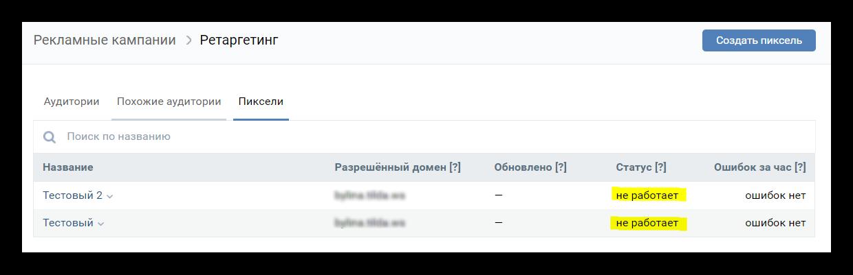 Окно со статусом работы пикселей во Вконтакте
