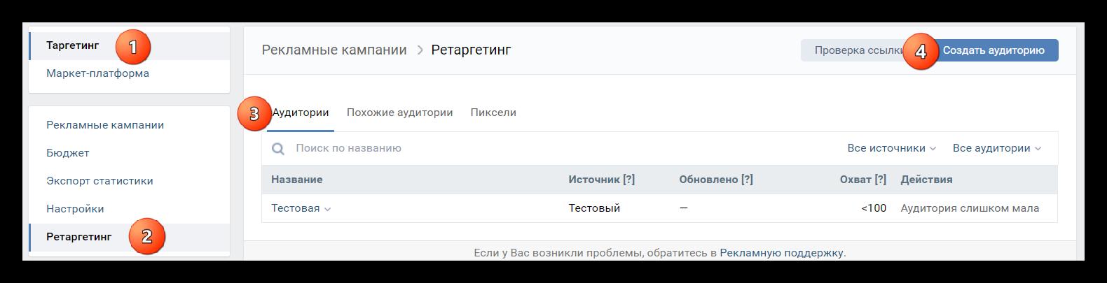 Пошаговое создание аудитории для ретаргетинга во Вконтакте