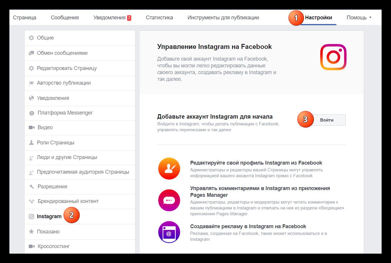 Окно для связывания Фейсбука и Инстаграма