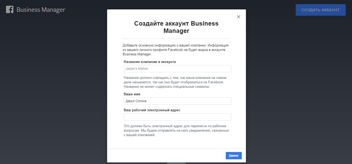 Подключение «Бизнес-менеджера на действующую страницу