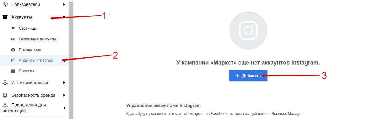 Добавьте аккаунт в Инстаграме