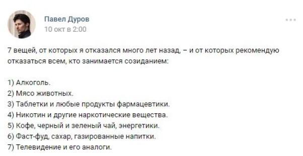 Пост про 7 вещей, от которых отказался Павел Дуров