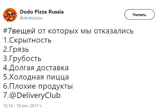 Пост про 7 вещей, от которых отказалась Додо Пицца