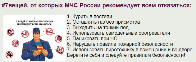 Пост про 7 вещей, от которых советует отказаться МЧС России
