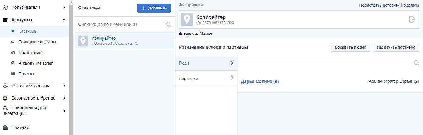 Интерфейс «Бизнес-менеджера» с добавленной страницей