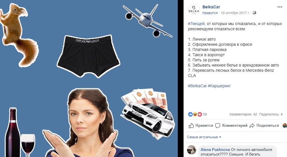 Пост про 7 вещей, от которых отказались в Belka Car