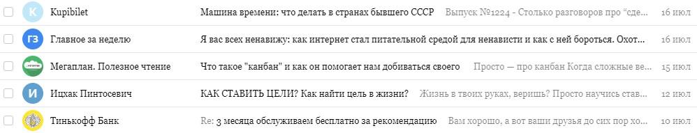 Как выглядят темы писем в окне почты