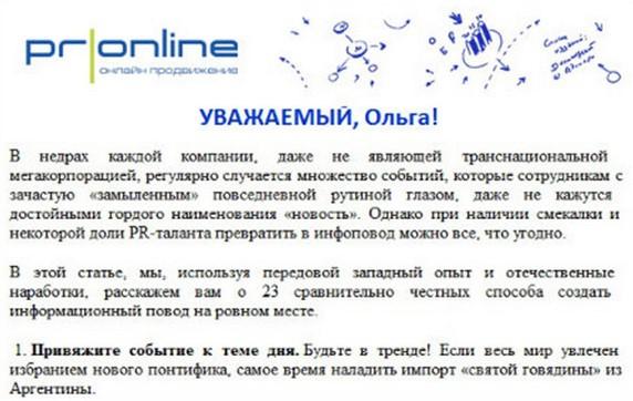 Неудачное обращение к пользователю «Уважаемый Ольга!»