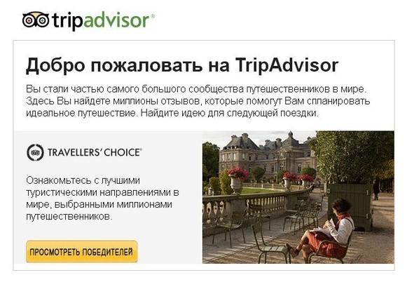 Пример приветственного письма от TripAdvisor