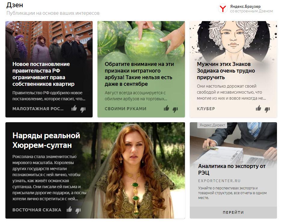 Создайте канал на Яндекс Дзене и подключите его к сайту